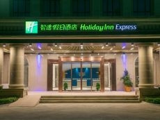 Holiday Inn Express Hangzhou Xixi Tourism Zone