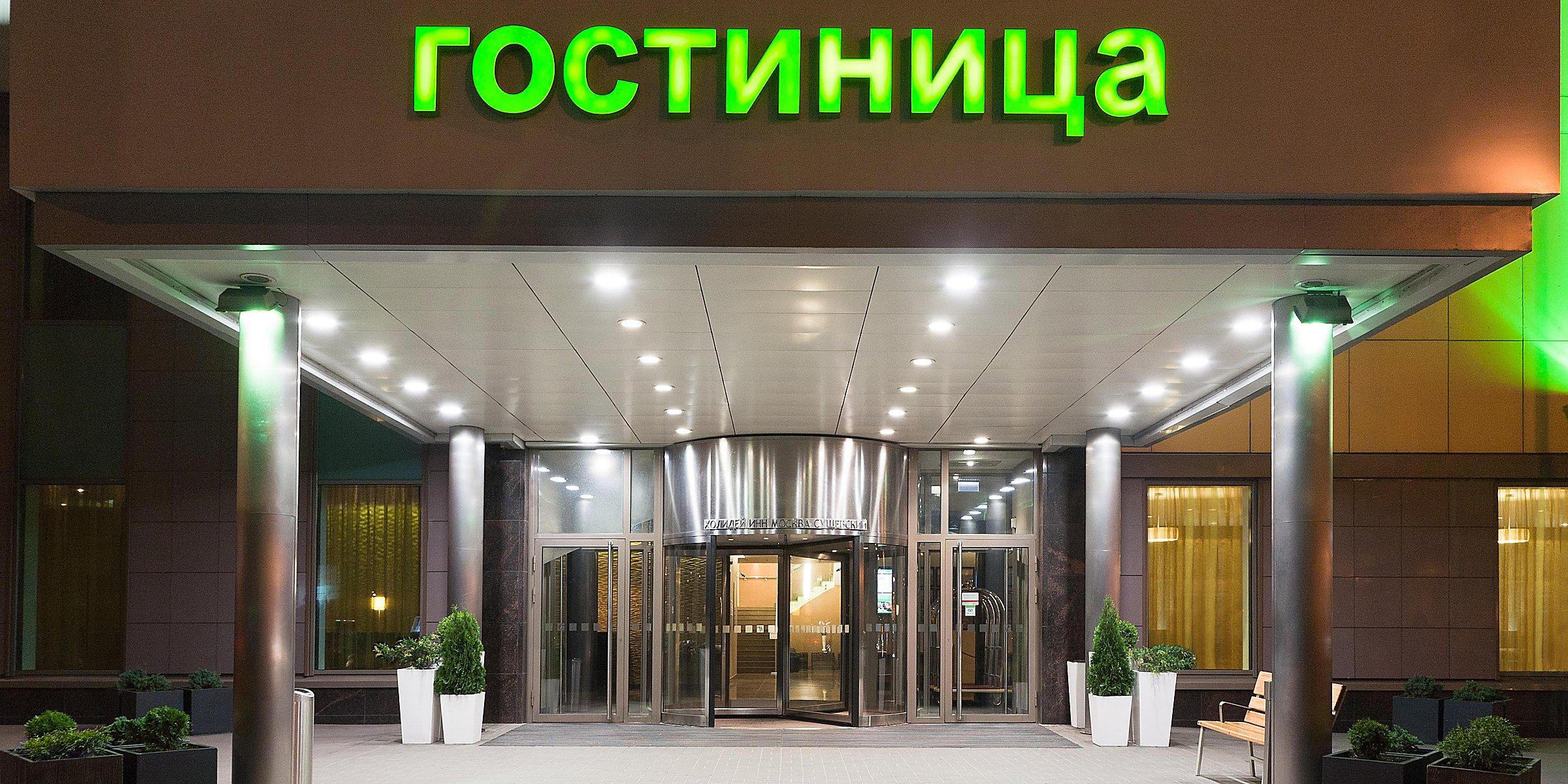 Холидей клуб в москве коралл клуб в москве