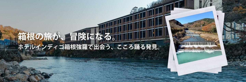 箱根 ホテル 強羅 インディゴ